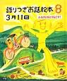 語りつぎお話絵本3月11日 ふるさとをとりもどす! (8)