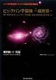 ビッグバン宇宙論~最終章~ 既に終焉を迎えたビッグバン宇宙論に延命治療を施す科