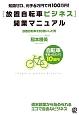 [放置自転車ビジネス]開業マニュアル 知識ゼロ、元手6万円で月100万円!