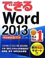 できる Word2013 Windows8/7対応