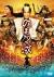 のぼうの城 通常版DVD[BIBJ-8280][DVD] 製品画像