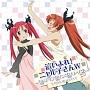 「這いよれ!ニャル子さんW」エンディングソングシリーズ2(DVD付)