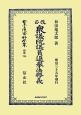 日本立法資料全集 別巻<改正> 衆議院議員選擧法釋義 (799)