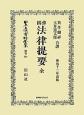 日本立法資料全集 別巻 佛國法律提要 全 (801)