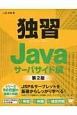 独習Java<第2版> サーバサイド編