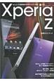 Xperia Z [SO-02E] 活用ガイドブック 約5.0インチの超高精細フルHDディスプレイ搭載