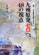 九州原発ゼロへ、48の視点 玄海・川内原発の廃炉をめざして
