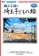 埼玉子どもの絵 郷土を描く(31)