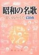 昭和の名歌 思い出のうた450曲