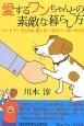愛するワンちゃんとの素敵な暮らし方 パートナー犬と共に楽しむ!幸せいっぱいの日々