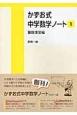 かずお式中学数学ノート 算数復習編(1)