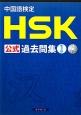 中国語検定 HSK公式過去問集 1級