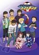 銀河へキックオフ!!Vol.9