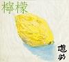 檸檬(B)(DVD付)
