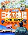 中国・四国地方<最新版> 日本の地理2 現地取材!豊富なデータ!
