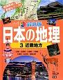近畿地方<最新版> 日本の地理3 現地取材!豊富なデータ!