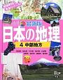 中部地方<最新版> 日本の地理4 現地取材!豊富なデータ!