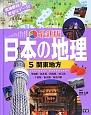 関東地方<最新版> 日本の地理5 現地取材!豊富なデータ!