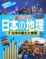 日本の国土と産業<最新版> 日本の地理7 現地取材!豊富なデータ!