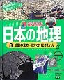 地図の見方・使い方,総さくいん<最新版> 日本の地理8 現地取材!豊富なデータ!