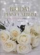 ブライダル・ピアノ・アルバム〈結婚披露パーティーのために〉