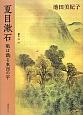 夏目漱石 眼は識る東西の字