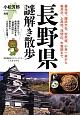長野県 謎解き散歩 善光寺、諏訪大社、松本城、小林一茶から 軽井沢、上