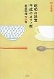 昭和の洋食平成のカフェ飯 家庭料理の80年