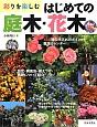 はじめての庭木・花木 彩りを楽しむ 185種の手入れのポイントと栽培カレンダー