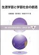 生涯学習と学習社会の創造 講座現代学校教育の高度化6