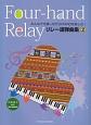 リレー連弾曲集 みんなで交替しながらPIANOを楽しむ! (2)