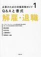 Q&Aと書式 解雇・退職 企業のための労働実務ガイド1
