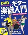 DVDだれでも読める!ギター楽譜入門 ギターやバンド演奏で大活躍!