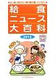 給食ニュース大百科 2013 食育に役立つ給食ニュース<縮刷活用版>