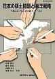 日本の領土問題と海洋戦略 尖閣諸島、竹島、北方領土、沖ノ鳥島