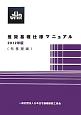 推奨基礎仕様マニュアル 2012 布基礎編