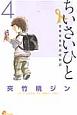 ちいさいひと 青葉児童相談所物語 (4)