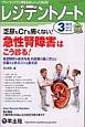 レジデントノート 14-18 2013.3 乏尿もCrも怖くない!急性腎障害はこう診る! プライマリケアと救急を中心とした総合誌