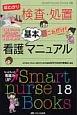 早わかり 検査・処置 これだけ!看護基本マニュアル Smart nurse Books18 看護目標がわかる!インフォームド・コンセントに役立