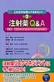 注射薬Q&A<第2版> 今これだけは知っておきたい! 注射・輸液の安全使用と事故防止対策