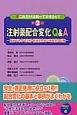 注射薬配合変化Q&A<第2版> 今これだけは知っておきたい! 根拠でわかる注射・輸液配合時の事故防止対策