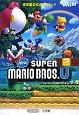 NewスーパーマリオブラザーズU 任天堂公式ガイドブック Wii U
