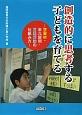 創造的に思考する子どもを育てる 学習材・単元展開・言語活動の仕組み方