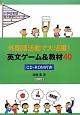 外国語活動で大活躍!英文ゲーム&教材40 小学校英語楽々教材シリーズ3