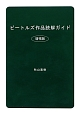 ビートルズ 作品読解ガイド<増補版>
