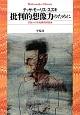 批判的想像力のために グローバル化時代の日本