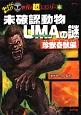 未確認動物UMAの謎 珍獣奇獣編 ほんとうにあった!?世界の超ミステリー4