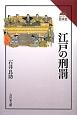 江戸の刑罰 読みなおす日本史