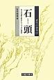 石頭 唐代の禅僧3 自己完結を拒否しつづけた禅者