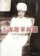 上海陸軍病院 一従軍看護師の回想